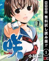 咲-Saki- 1巻【期間限定 無料お試し版】