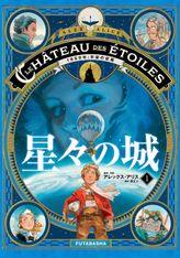 星々の城(アクションコミックス)