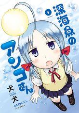 【期間限定 無料お試し版】深海魚のアンコさん(1)