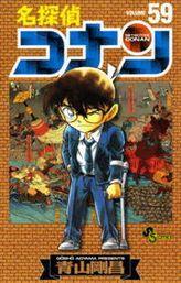 名探偵コナン(59)