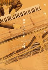 ピアノのムシ 4巻