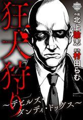 狂犬狩り(エンペラーズコミックス)