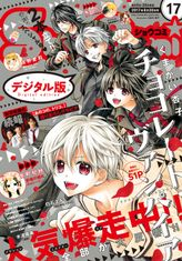 Sho-Comi 2017年17号(2017年8月5日発売)