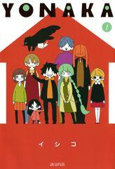 YONAKA(マッグガーデンコミックスavarusシリーズ)