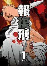 報復刑(ビッグコミックス)