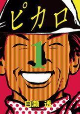 ピカロ(ビッグコミックス)