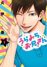 うらみちお兄さん(comic POOL)