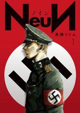NeuN(ヤングマガジン)