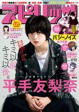 週刊ビッグコミックスピリッツ 2018年41号(2018年9月10日発売)