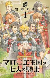 マロニエ王国の七人の騎士(フラワーコミックスα)
