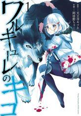 ワルキューレのキコ(ヤングチャンピオン烈コミックス)