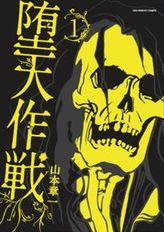 堕天作戦(裏少年サンデーコミックス)