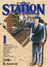 STATION(ステイション)(ビッグコミックス)