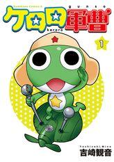 ケロロ軍曹(角川コミックス・エース)