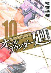 オールラウンダー廻(10)