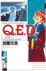 Q.E.D.―証明終了―(12)