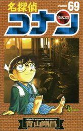 名探偵コナン(69)