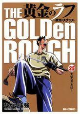 黄金のラフ(25)