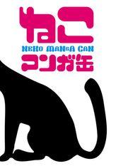 ねこマンガ缶vol.1