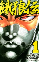 餓狼伝(少年チャンピオン・コミックス)