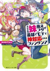 マジメな妹萌えブタが英雄でモテて神対応されるファンタジア(角川スニーカー文庫)