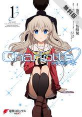 Charlotte(1)【期間限定 無料お試し版】