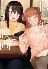 私と彼女のお泊まり映画(バンチコミックス)