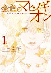 金色のマビノギオン ―アーサー王の妹姫―(マンガPark)