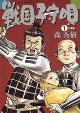 戦国子守唄(ビッグコミックス)