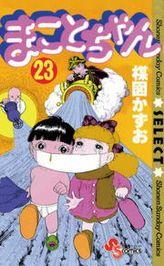 まことちゃん〔セレクト〕(23)