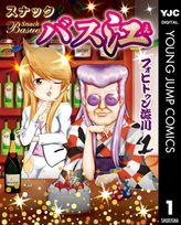 スナックバス江(ヤングジャンプコミックスDIGITAL)