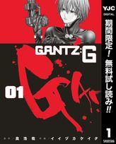 GANTZ:G【期間限定無料】