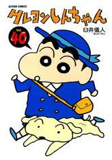 クレヨンしんちゃん / 40