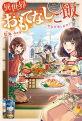 異世界おもてなしご飯(カドカワBOOKS)