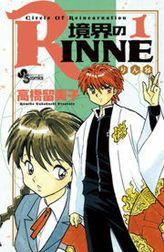 境界のRINNE(少年サンデーコミックス)