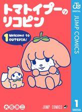 トマトイプーのリコピン(ジャンプコミックスDIGITAL)