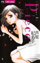 Piece(フラワーコミックス)