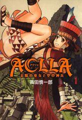 Aclla~太陽の巫女と空の神兵~(まんがフリーク)