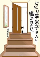 ビビり猫・米子さんに懐かれたい。(中経☆コミックス)