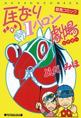 馬なり1ハロン劇場(漫画アクション)