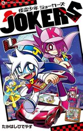 怪盗少年 ジョーカーズ(てんとう虫コミックス)