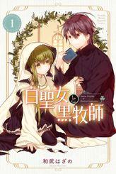 白聖女と黒牧師(月刊少年マガジン)