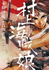 村上海賊の娘(2)