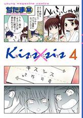 Kiss×sis 弟にキスしちゃダメですか?(4)