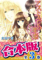 【合本版】アストフェルの舞姫 全3巻
