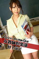 女教師倶楽部 村上涼子 フェロモン熟女教師の誘惑