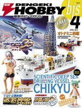 電撃ホビーマガジンbis 2013年4月号