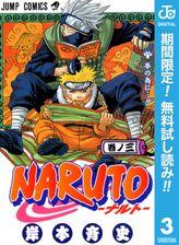 NARUTO―ナルト― モノクロ版【期間限定無料】 3
