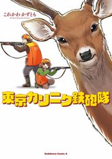 東京カリニク鉄砲隊(角川コミックス・エース)