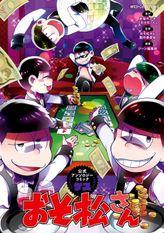 おそ松さん公式アンソロジーコミック(MFC ジーンピクシブシリーズ)